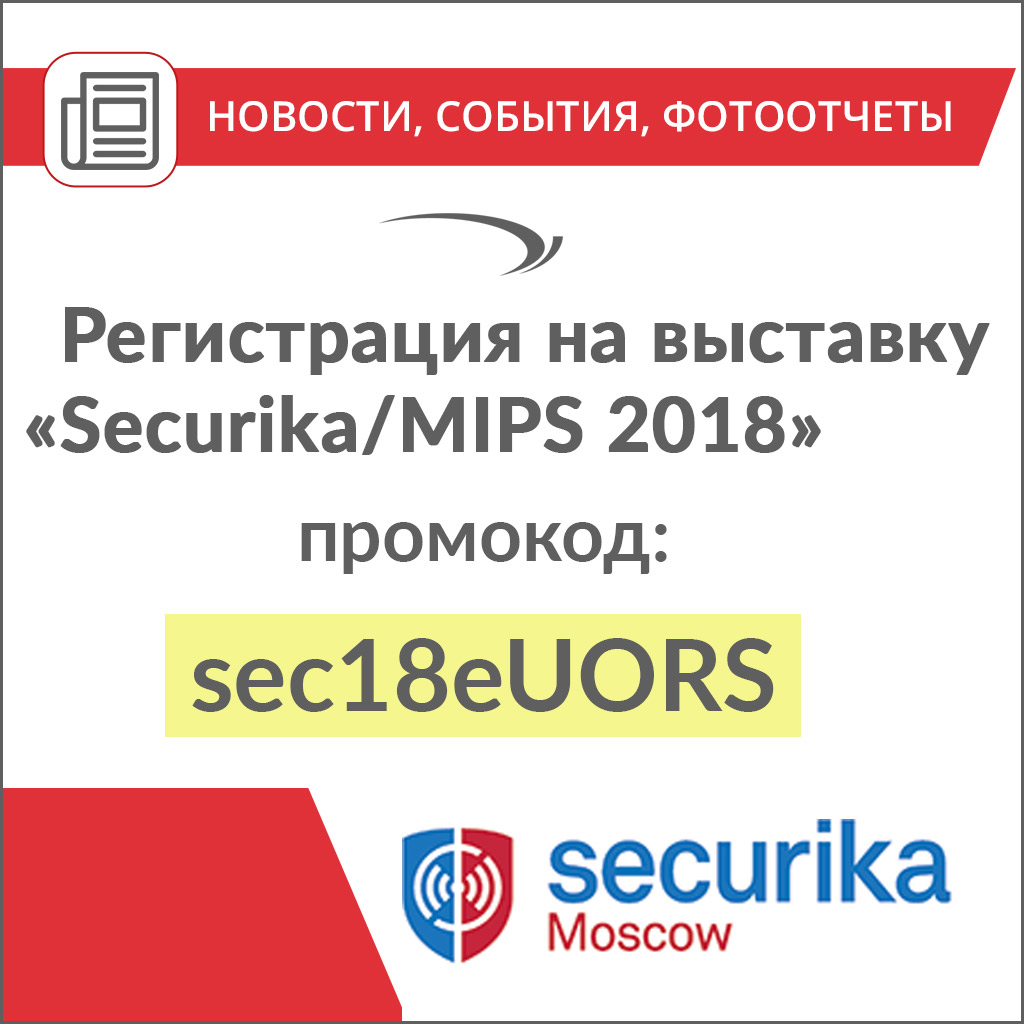Securika-MIPS-2018.jpg